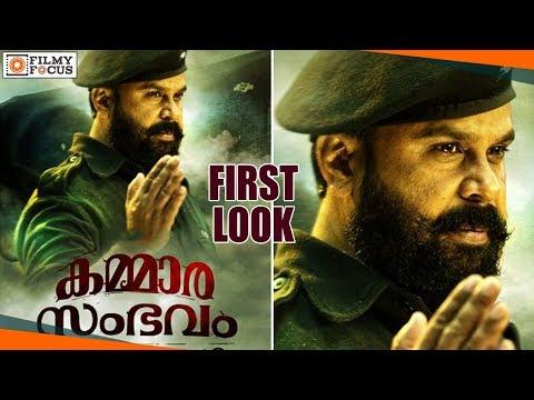 Kammara Sambhavam Malayalam Movie First...