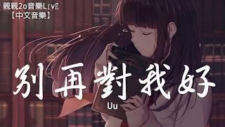 Uu - 別再對我好【動態歌詞Lyrics】