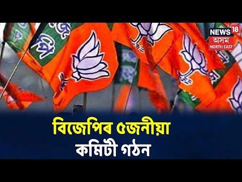 City 18 | Rajya Sabha নিৰ্বাচনত প্ৰাৰ্থিত্ব নিৰ্বাচনৰ বাবে ৫জনীয়া পেনেল গঠন