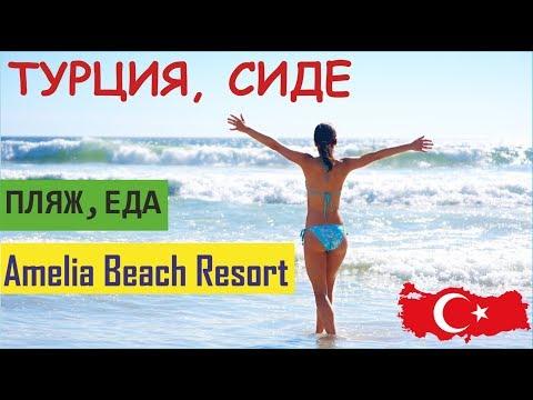 ОБЗОР ОТЕЛЯ  💚 ТУРЦИЯ СИДЕ  💚 Amelia Beach Hotel . Пляж, море