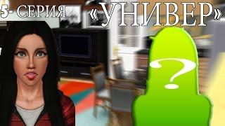 """Универ"" 5 серия| The Sims 3 Machinima|"