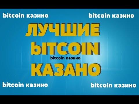 Видео Лучшие биткоин казино с бонусом при регистрации