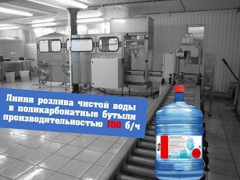 Линия розлива чистой воды в 19л бутыли 120...150 бутылок/час