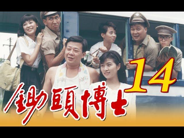 中視經典電視劇『鋤頭博士』EP14 (1989年)
