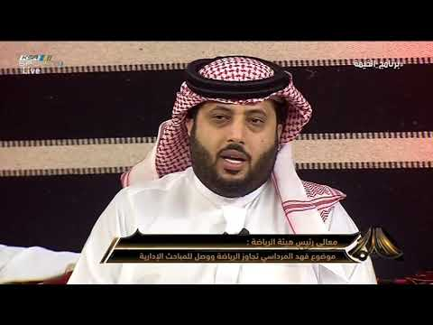 تركي آل الشيخ - الوحدة ليس محظوظ ولكنه يعيش بداية الإنصاف #برنامج_الخيمة