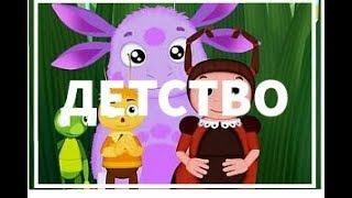 Лунтик и его друзья поют песню ДЕТСТВО (КЛИП) (Rauf & Faik - Детство) ПАРОДИЯ