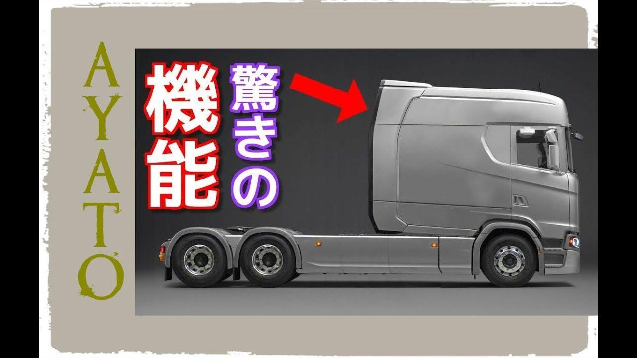 キャビンが長すぎるトラックの 驚きの機能【超希少な ロングラ ...