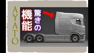 キャビンが長すぎるトラックの 驚きの機能【超希少な ロングラインキャブ】 thumbnail