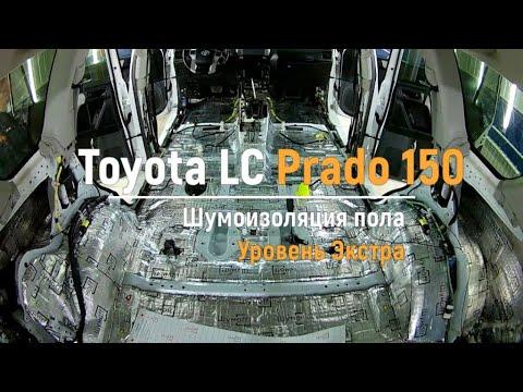 Шумоизоляция пола с арками Toyota Land Cruiser Prado 150 в уровне Экстра. АвтоШум.