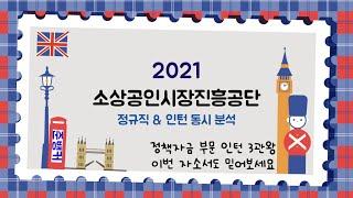 2021 소상공인시장진흥공단 공채&인턴 자소서 …