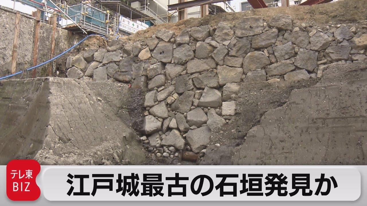 江戸城最古の石垣を発見(2021年4月14日) - YouTube