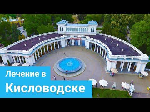 КИСЛОВОДСК - Минеральная вода Нарзан, Лечение сердечно-сосудистой системы, Нарзанные ванны