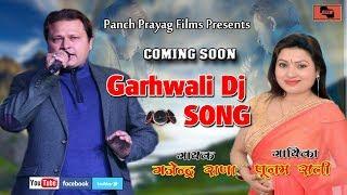 Gajender rana songs promo#latest garhwali song 2018#gajender rana#poonam sati