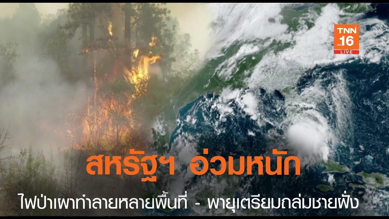 สหรัฐฯ อ่วมหนัก ไฟป่าเผาทำลายหลายพื้นที่ - พายุเตรียมถล่มชายฝั่ง l TNN News ข่าวเช้า l 14-09-2020