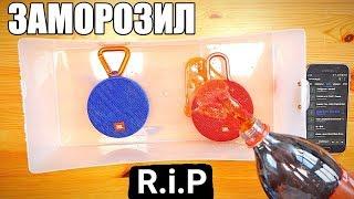 ЗАМОРОЗИЛ JBL Clip 2, 3 в КокаКоле l МИНУС КОЛОНКА