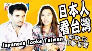 日本人看台灣(Japanese looks Taiwan)阿兜仔不教美語!548