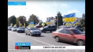 Черкаські водії автопробігом відзначили День державного прапора