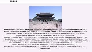 南北国時代 - YouTube