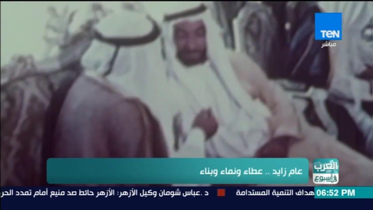 الكاتب الإماراتي أحمد إبراهيم على قناة (الغد) في حوار عن عام 2018 (عام زايد)