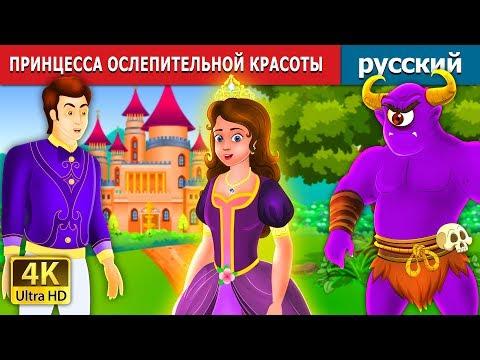 ПРИНЦЕССА ОСЛЕПИТЕЛЬНОЙ КРАСОТЫ | The Glowing Princess Story In Russian | русский сказки