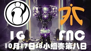 【2018英雄联盟全球总决赛】小组赛 第八日  加赛 IG vs FNC  (BO1) 2018 League of Legends Global Finals Group Match Day 2