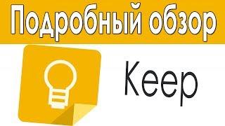 Обзор Google Keep.  Как Пользоваться Google Keep?