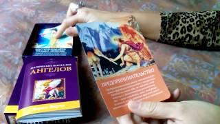 Обзор оракула МАГИЧЕСКИЕ ПОСЛАНИЯ АНГЕЛОВ Дорин Верче