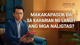 Makakapasok ba sa Kaharian ng Langit ang mga Naligtas? (2/4) - Mapalad ang Mapagpakumbaba