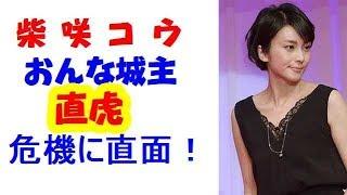 (動画概要) 柴咲コウ(36)主演のNHK大河ドラマ「おんな城主 直...