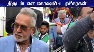 Crowd chants 'Vijay Mallya chor hai' | Vijay Mallya booed at Oval, called 'thief' | Cricket World Cup 2019