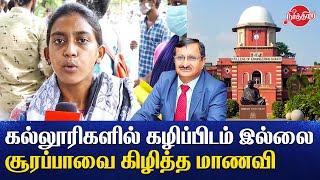 SFI Mirthula takes on surappa institute of eminence anna university
