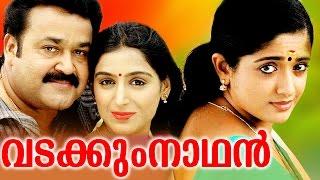 Mohanlal Movie | VADAKKUM NADHAN | Kavya Madhavan & Padmapriya | Family Entertainer Movie