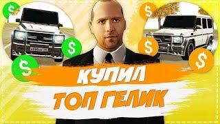 Я КУПИЛ БАНДИТСКИЙ ГЕЛИК! ТЮНИНГ НА ВСЕ ДЕНЬГИ!!! (GTA RPBox)