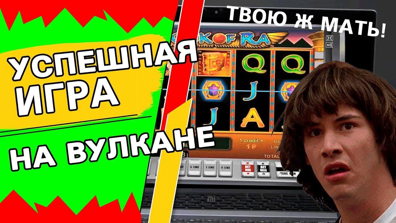 Игр Клуб Вулкан Казино Играть | Успешная Игра на Вулкане от Димы Казино