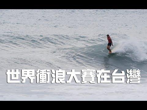 WSL世界衝浪大賽在台灣 | TAIWAN | SURFING | VLOG-028