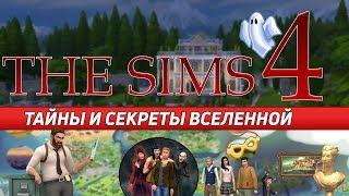THE SIMS 4 - ТАЙНЫ И СЕКРЕТЫ ВСЕЛЕННОЙ