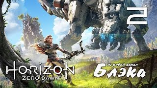 ЭТОТ МИР УЖЕ НЕ НАШ ● Horizon: Zero Dawn #2 [PS4Pro]