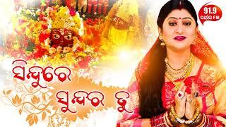Sindure Sundara Tu ସିନ୍ଦୁରେ ସୁନ୍ଦର ତୁ A Soulful Bhajan by Namita Agrawal   91.9 Sarthak FM