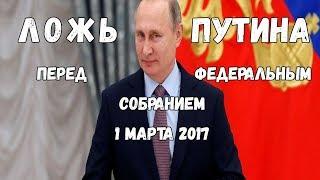 Сергей Окунев. Разбор лжи в послании федеральному собранию