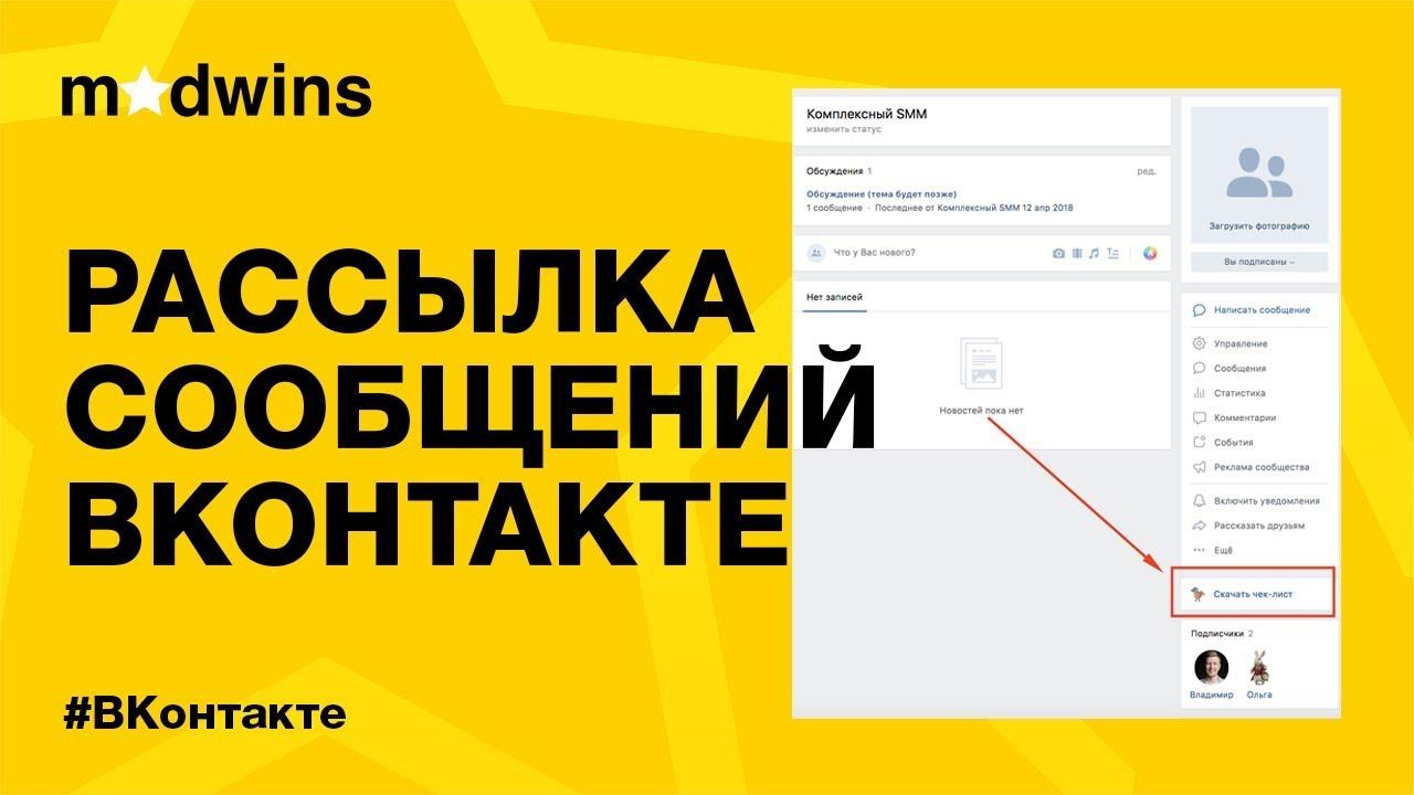 Рассылка рекламных сообщений вконтакте программа для смс рассылки с компьютера на все операторы