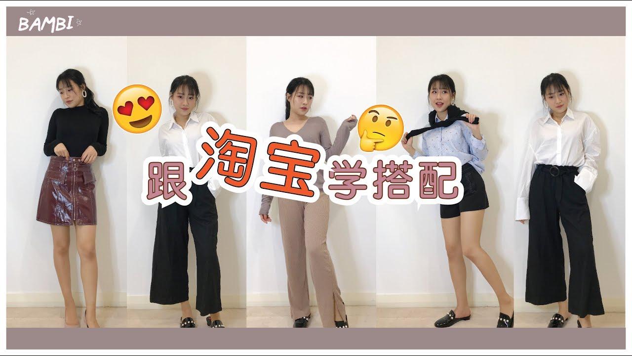 [VIDEO] - 【春夏穿搭】小个子女生6套跟淘宝学搭配!单品也可以这么搭?【实穿】Spring Outfit Ideas_by Bambi 2019 2