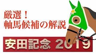 【安田記念 2019】厳選!軸馬候補