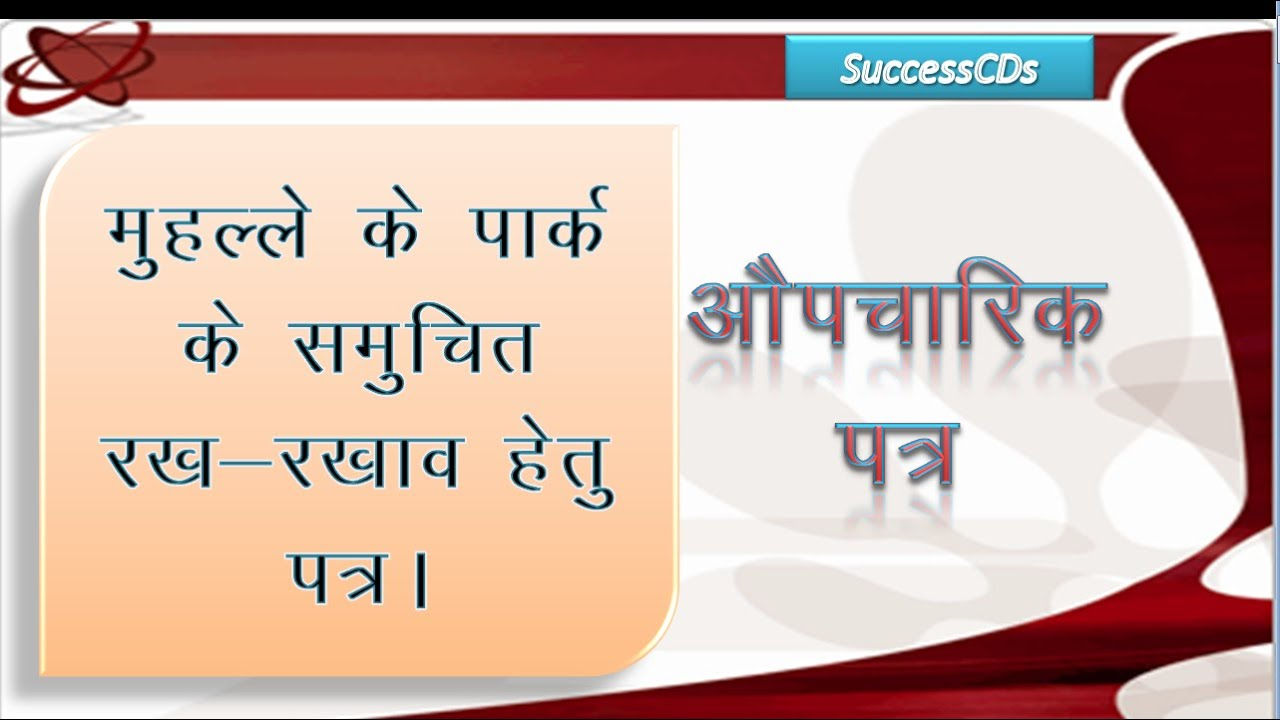 Formal Letter Writing In Hindi Sample