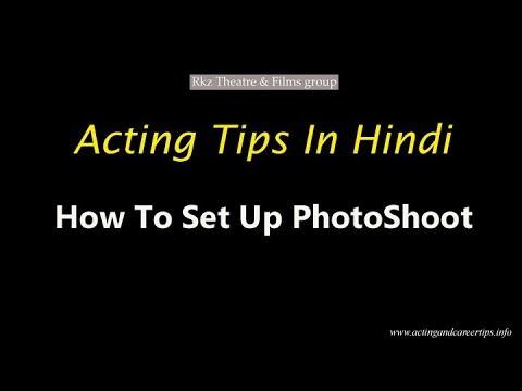 Acting Tips Video : ऐसे होता है इनडोर फोटोशूट, देखें ये वीडियो