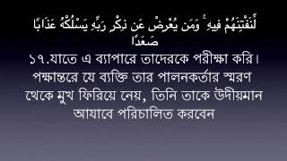Surah Jinn- 72 Mishary Al Afasy | Bangla Translation