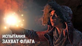 Rise of the Tomb Raider - Испытания - Советская база - Захват флага