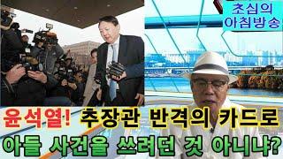 동부지검, 두달 전 '추장관 아들 불기소'…