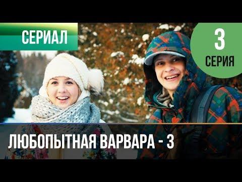 ▶️ Любопытная Варвара - 3 сезон 3 серия - Детектив | Фильмы и сериалы