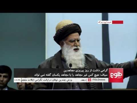 Former Jihadi leader Abduf Rab Rasoul Sayyaf marks 8th of Saur in Kabul: Full speech