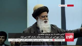 Former Jihadi leader Abduf Rab Rasoul Sayyaf marks 8th of Saur in Kabul: Full speech